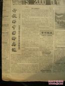 29)1993年3鱼人8日《北京晚报》---创刊35周年、开放的中国盼奥运