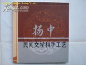 扬中民间文学和手工艺