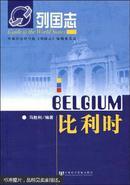 第1版列国志:比利时 出版社珍贵藏书