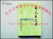 济元医论录 89年原版中医书/WM