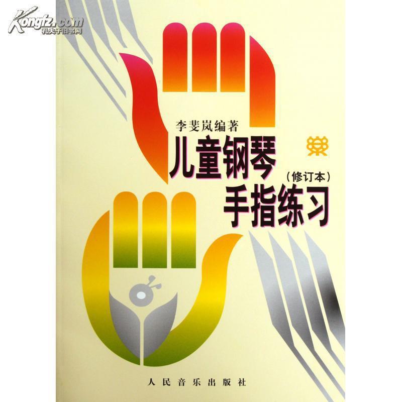 【图】(全新正版)儿童钢琴手指练习(修订本)/:李斐岚