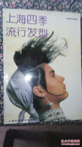 上海四季流行发型(上海科技版)1992年一版一印(近十品)