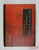 LZD16030811沈津著《美国 哈佛大学哈佛燕京图书馆-中文善本书志 》硬精装带护封一册 上海辞书出版社印