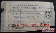 中华人民共和国邮电部整存整付《邮资已付》戳记计费单 (中华人民共和国邮电部抬头首次发现)
