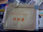 材料袋(有毛主席语录)文革时期(28.2xm  x  22cm  x  3cm)
