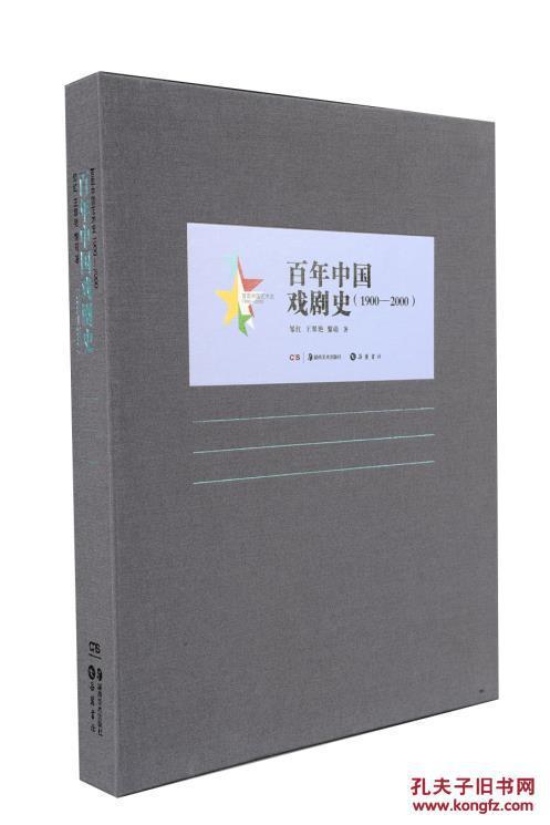 中国戏剧史_图片中国戏剧史