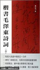 楷书毛泽东诗词 : 普及本(附光盘)
