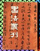 书法丛刊 1981年 总第二辑