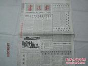 【报纸】书法报 1996年4月17日【书法作品】