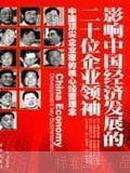 影响中国经济发展的二十位企业领袖:中国顶尖企业家的核心经营理念【馆藏】
