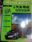 中国汽车司机专用地图集