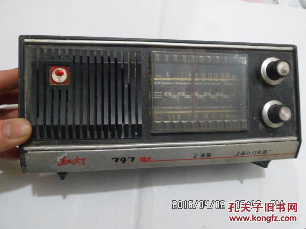 【图】上海产红灯牌老式收音机_价格:15.00_网上书店