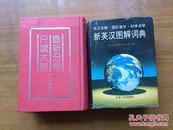 新英汉图解词典