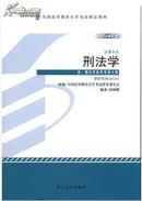 自考教材 0245 00245 刑法学 法律专业 张明楷 北京大学 2014年新版
