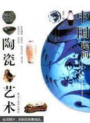 中国民间陶瓷艺术