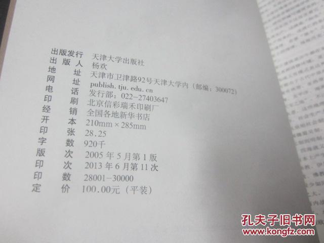 【图】华夏平面:中国古典建筑设计意匠v平面_价原理设计师一定要用cdr吗图片