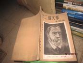 十二个文豪木刻像《建庵刻,远方书店原版拓印》  大16开  实物图  品自定  品好