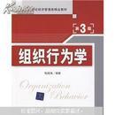 组织行为学 陈国海  清华大学出版社