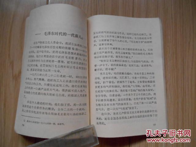 【图】课本语文:湖北省课本试用文革高中第二高中现在时完成图片