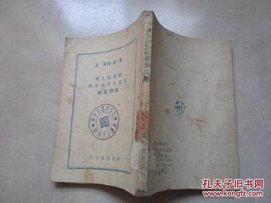 社会民主党在民主革命中的两个策略(1947年东北书店初版本 )