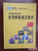 中国农田杂草化学防除前沿技术(中国除草剂--按作物分类企划)