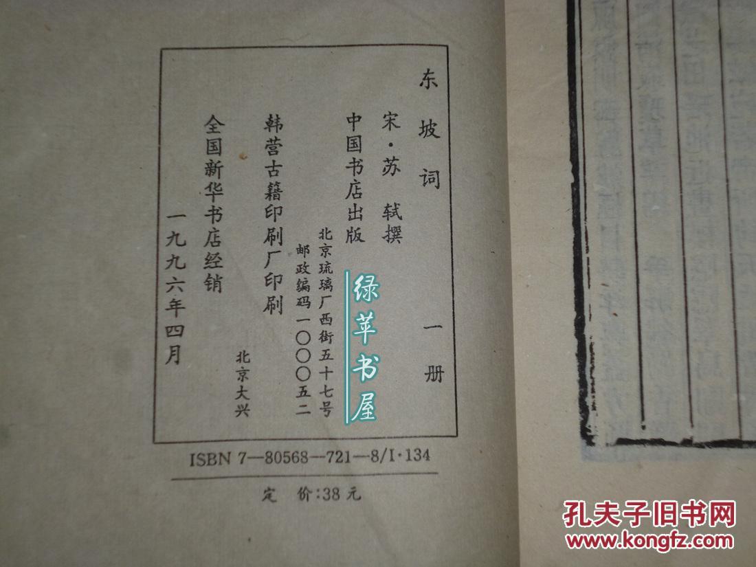 《东坡词》(线装 全1册 -汲 古 阁本)1996年版 少见◆ [宋代诗人词人图片