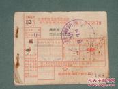 1968年上海市煤气公司营业所革命委员会——煤气费账单(代收据)全年12张(每月1张)带红色毛主席语录