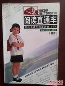 阅读直通车现代文课外阅读新编(下)初三 ,2002一版一印,458页,近新品未用