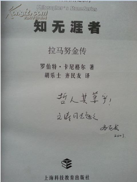 哲人石丛书:知无涯者:拉马努金传( 译者签赠本)