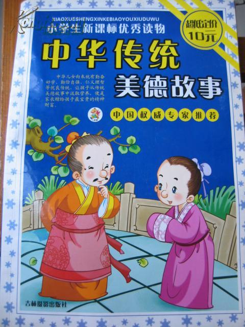 中华传统美德故事 小学生新课标优秀读物 注音版图片
