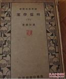 明儒学案 (繁体竖排版)(套装共2册)现货品好