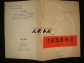 《中国地理知识》.第二辑 地理知识读物 商务印书馆编 馆藏 品佳