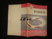 《原子核和原子能》金星南编著 人民出版社 1973年1版1印 馆藏
