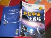 奇幻宇宙大探秘-------青少年科普知识读本2013一版一印正版