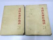 毛泽东著作选读甲种本【上下】