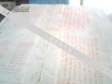 毛泽东诗词手稿散页3幅.【是印刷品.不是手绘】反面有配诗词的图片.有小裂口.为横16开