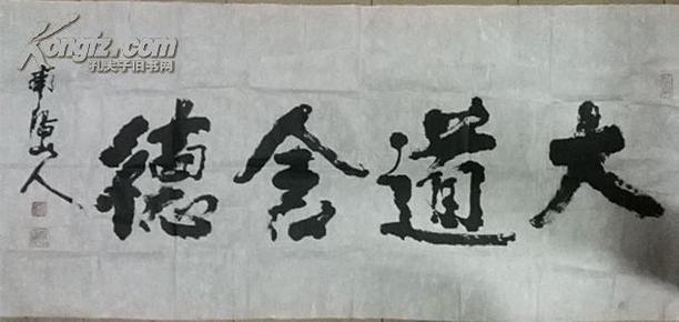 当代著名道教书法家南阳山人宋利彬作品138*69cm图片