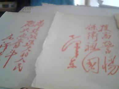 毛泽东手稿三幅.【印刷品.不是手绘】大16开一幅.小16开2幅.保真包老