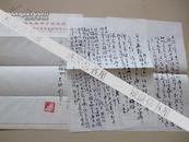胶东老革命张谦恒毛笔写的信札手稿6页 【张谦恒历任招远县委书记后任山东监察厅长民政厅长】