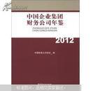 中国企业集团财务公司年鉴(2012)