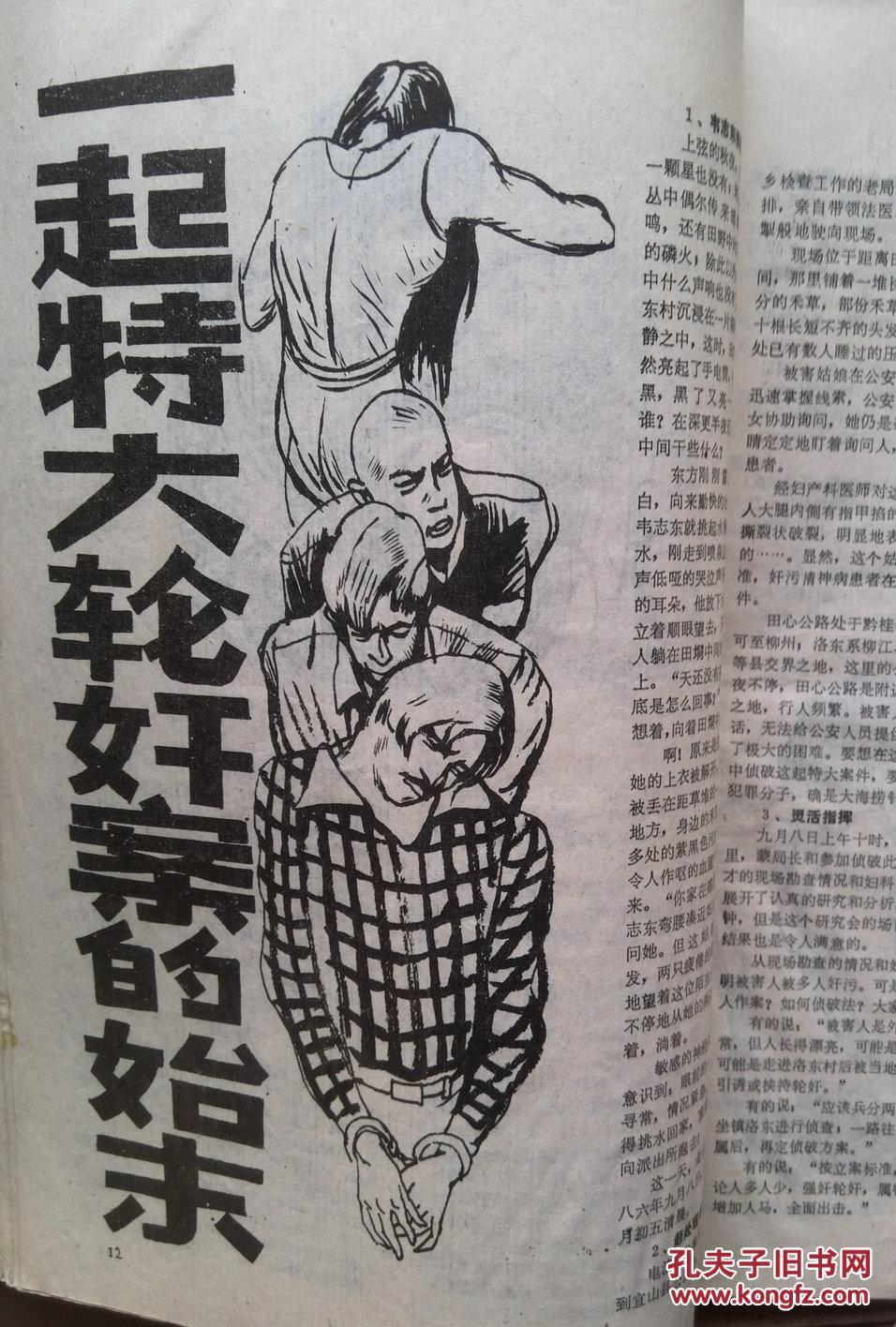 第一文学网第1页_普法园地1987年第1期总第4期(80年代通俗文学)《十五岁的女主犯》《从