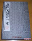 汉碑刻隶书十种(线装一函全10册)