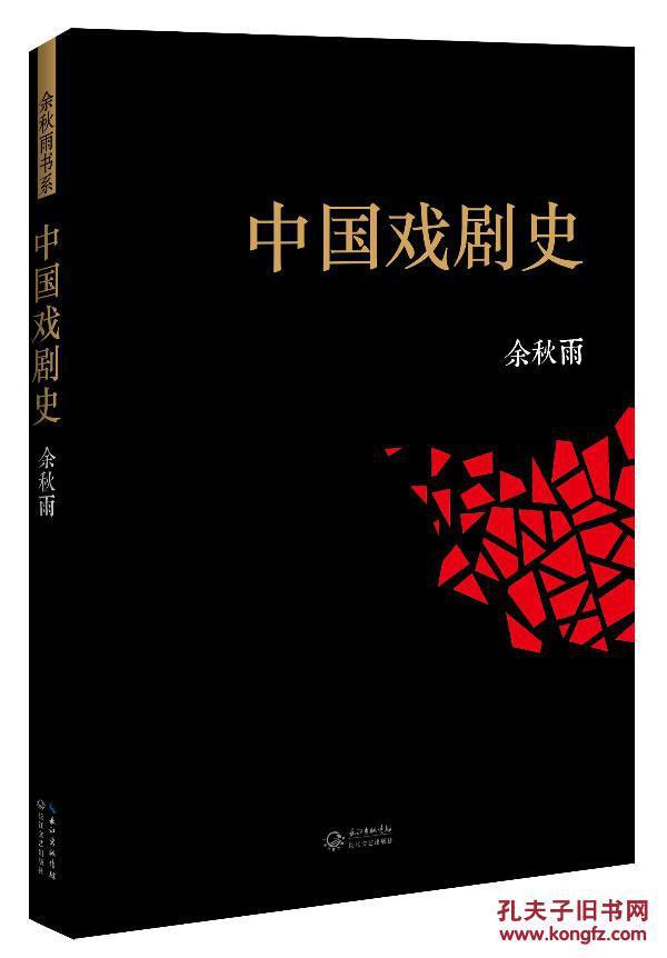 中国戏剧史_中国戏剧史讲座