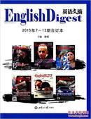 《英语文摘》合订本(2015年7—12期)