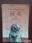 语文 第三册,初中,九年义务教育三年制初级中学教科书 ,2001第一版,吉林印