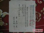 上海市新市区接管委员会通知加公函两张合售毛笔手写  1950年大16开大小