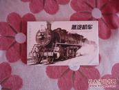 明信片:蒸汽机车(10张,全)