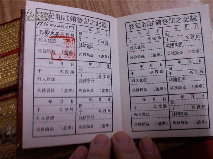 中国人民解放军转业证明书保真50年代肩章,领章,合售 图一 -中国