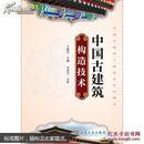 中国古建筑工程技术系列丛书--中国古建筑构造技术