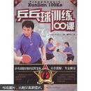 正版图书 乒乓球训练100课 (请放心选购!)